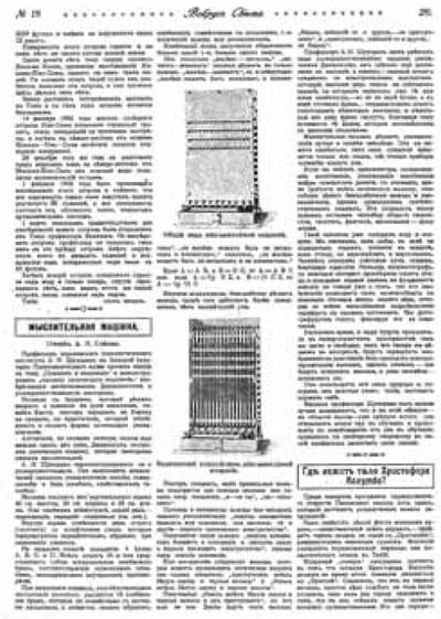 доклад на тему счет лет в истории