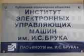 Институт электронных управляющих машин им. И.С. Брука
