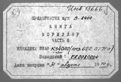 Наклейки на формулярах действующих устройств ЭВМ К340А