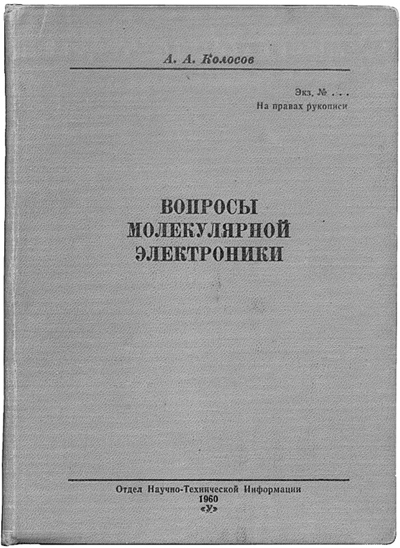 Монография А.А. Колосова