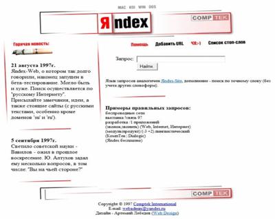 Скриншот Яндекса, 1997
